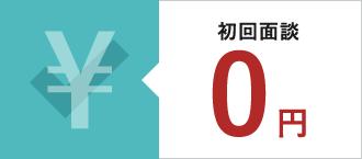 初回面談0円